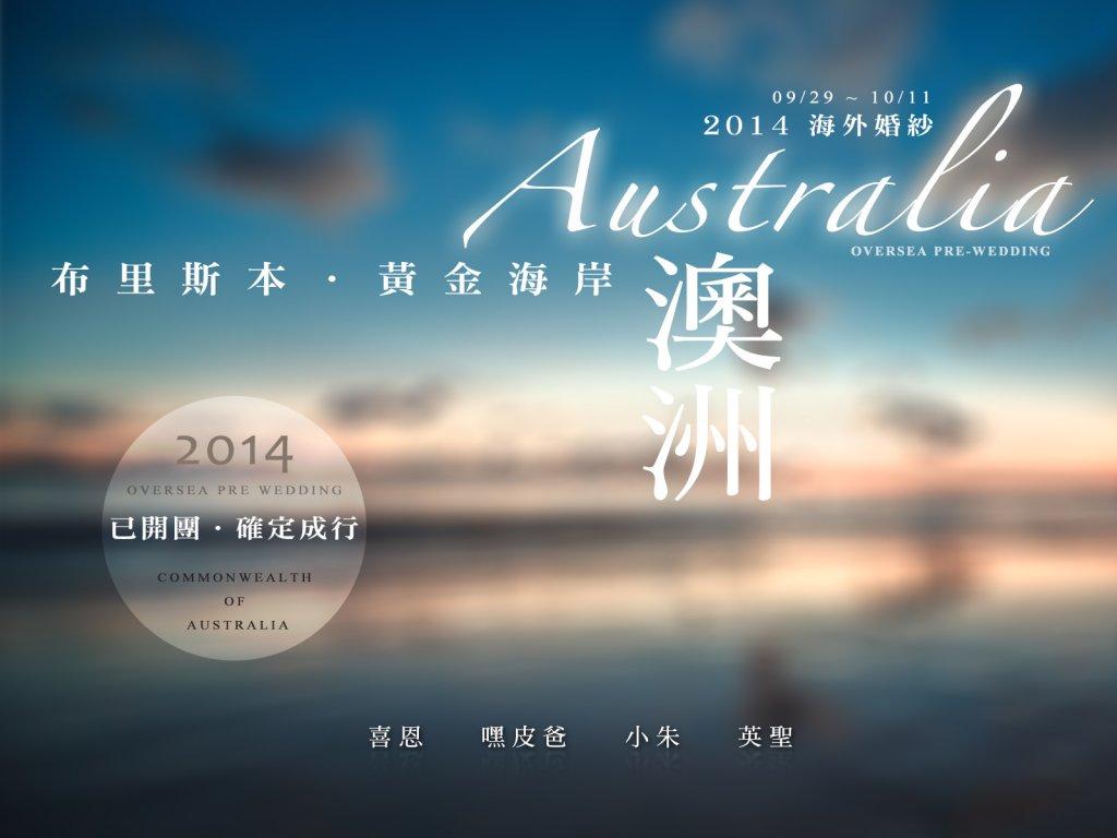 澳洲/海外婚紗自助婚紗開團