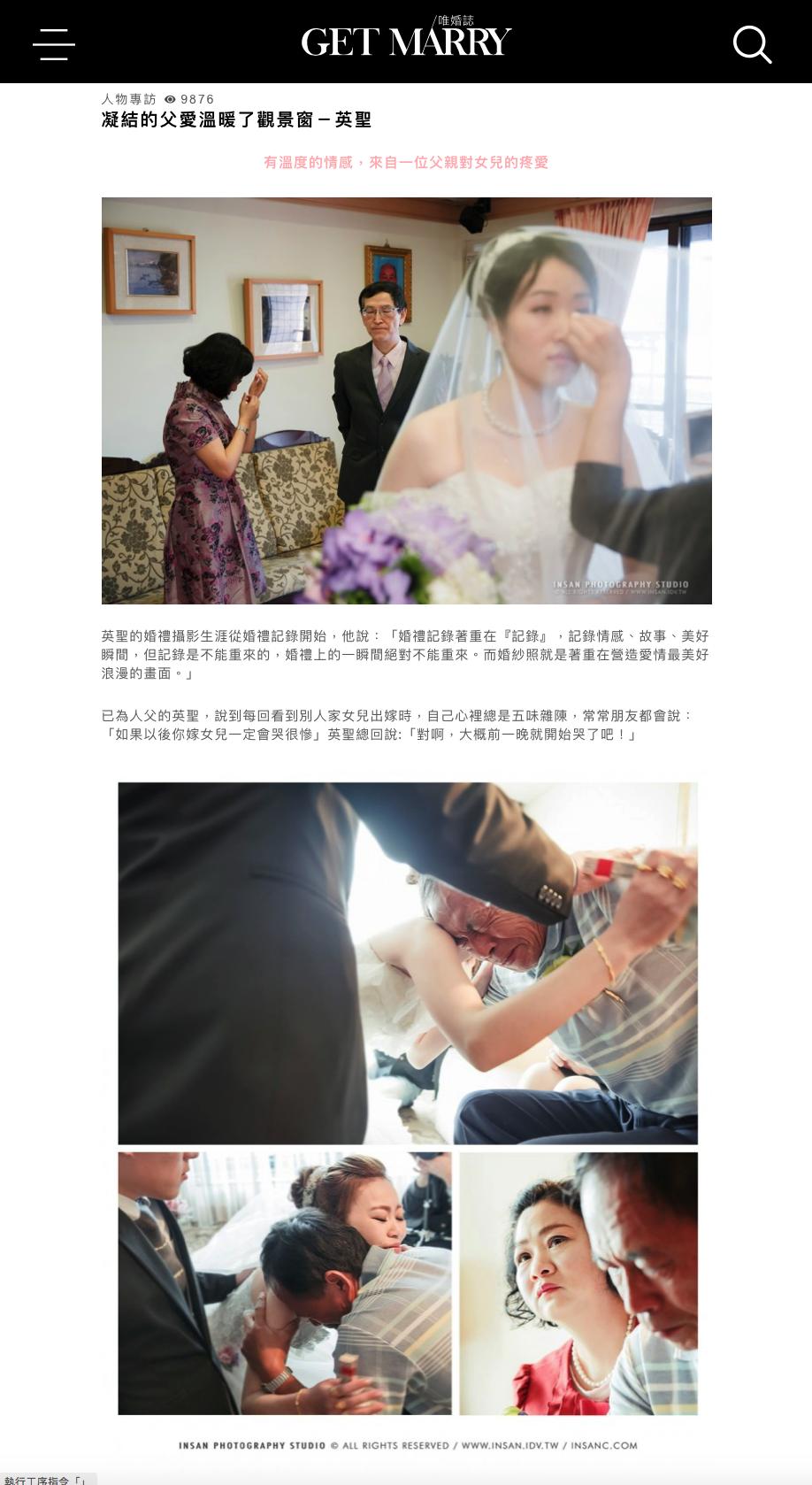 婚攝英聖-婚禮記錄-婚紗攝影-8